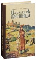 Книга Царьградская пленница