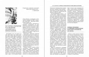 фото страниц Архипелаг Новая Земля. История, имена и названия #4