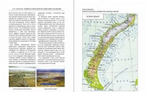 фото страниц Архипелаг Новая Земля. История, имена и названия #2