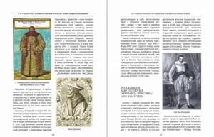 фото страниц Архипелаг Новая Земля. История, имена и названия #5