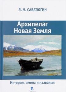 Книга Архипелаг Новая Земля. История, имена и названия