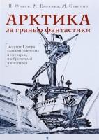 Книга Арктика за гранью фантастики