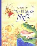 Книга Маленький Мух