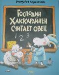 Книга Господин Хаккарайнен считает овец