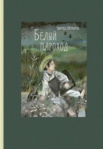 Книга Белый пароход