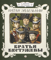 Книга Страницы истории. Братья Бестужевы