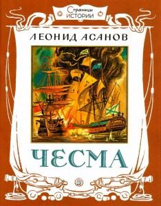 Книга Страницы истории. Чесма