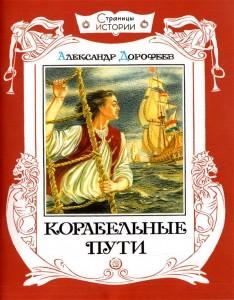 Книга Страницы истории. Корабельные пути