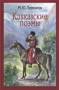 Книга Кавказские поэмы