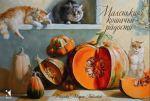 Книга Маленькие кошачьи радости (набор открыток)