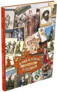 Книга Кавказский пленник