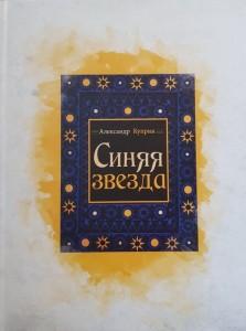 Книга Синяя звезда