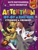 Книга Детективы Фу-Фу и Кис-Кис. Страшно и смешно