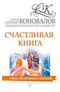 Книга Счастливая книга. Информационно-энергетическое Учение. Начальный курс