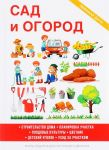 Книга Сад и огород