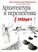 Книга Архитектура и перспектива в скетчах