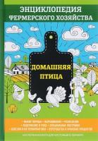 Книга Домашняя птица. Энциклопедия фермерского хозяйства