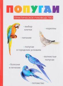 Книга Попугаи