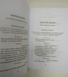 фото страниц Мария Стюарт. Трагедия в пяти действиях в стихах #4