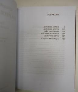 фото страниц Мария Стюарт. Трагедия в пяти действиях в стихах #3
