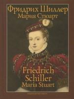 Книга Мария Стюарт. Трагедия в пяти действиях в стихах