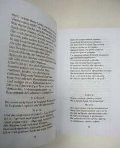 фото страниц Мария Стюарт. Трагедия в пяти действиях в стихах #5