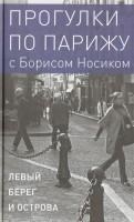 Книга Прогулки по Парижу. В двух книгах. Книга 1. Левый берег и острова
