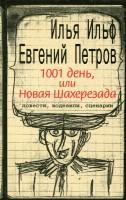 Книга 1001 день, или Новая Шахерезада