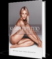 Книга Книга про тіло