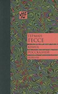Книга Книга россказней