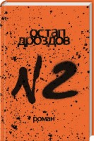 Книга № 2