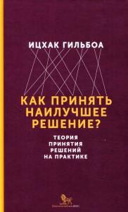 Книга Как принять наилучшее решение? Теория принятия решений на практике