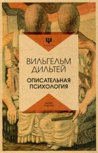 Книга Описательная психология