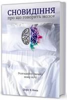 Книга Сновидіння. Про що говорить мозок. Розгадайте таємну мову ночі