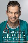 Книга Там, где бьется сердце. Записки детского кардиохирурга