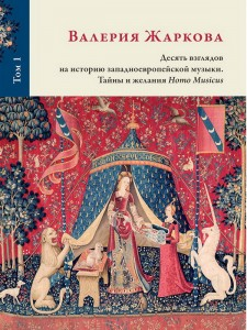 Книга Десять взглядов на историю западноевропейской музыки. Тайны и желания Homo Musicus. Том 1