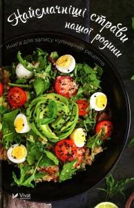 Книга Найсмачніші страви нашої родини. Книга для запису кулінарних рецептів