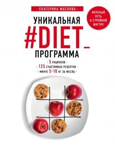 Книга Уникальная #DIET_программа. 5 рационов. 125 счастливых рецептов. Минус 5-10 кг за месяц