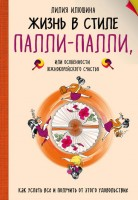 Книга Жизнь в стиле Палли-палли или особенности южно-корейского счастья