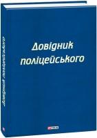 Книга Довідник поліцейського