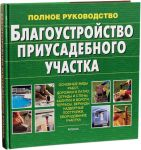 Книга Благоустройство приусадебного участка. Полное руководство