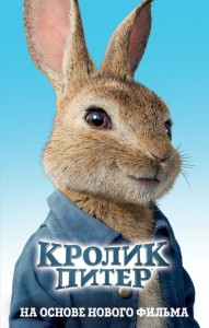 Книга Кролик Питер