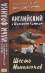 Книга Английский с Шерлоком Холмсом. Шесть Наполеонов