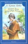 Книга Новое дело Шерлока Холмса