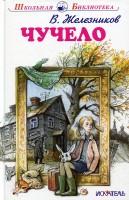 Книга Чучело
