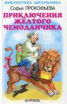 Книга Приключения желтого чемоданчика