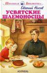 Книга Усвятские шлемоносцы