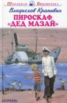 Книга Пироскаф 'Дед Мазай'