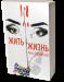 фото страниц Грех прощения. Жить жизнь (суперкомплект из 2 книг) #3