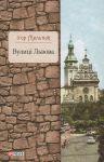 Книга Вулиці Львова